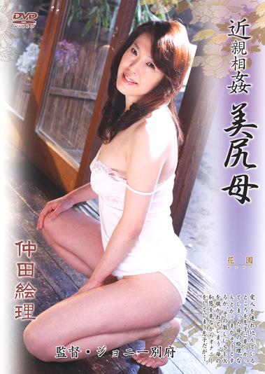 近親相姦 美尻母 仲田絵理 四十八歳