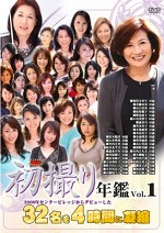 初撮り年鑑 Vol.1