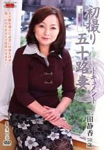 初撮り五十路妻ドキュメント 三田静香