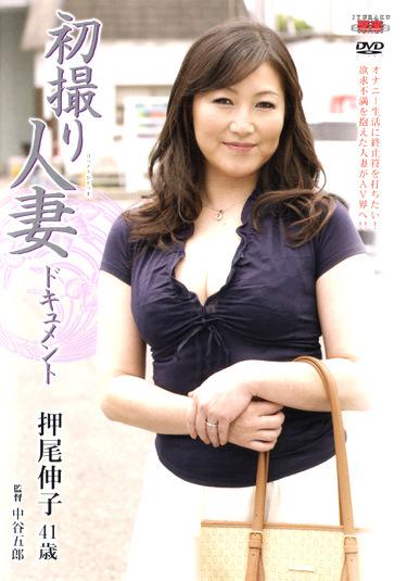 初撮り人妻ドキュメント 押尾伸子