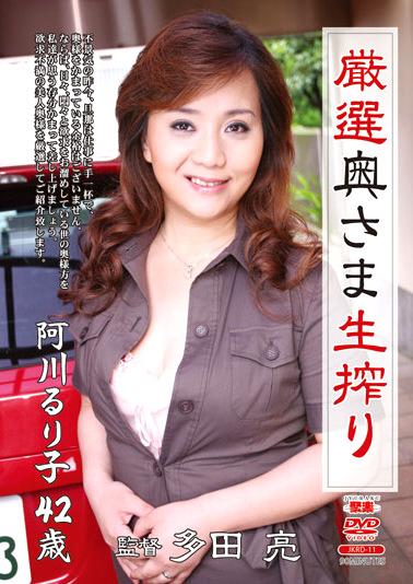 厳選奥さま生搾り 阿川るり子 四十二歳
