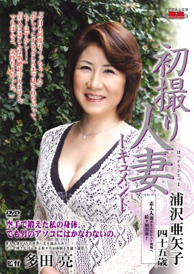 初撮り人妻ドキュメント 浦沢亜矢子