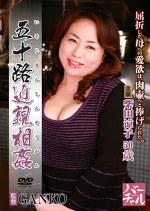 五十路近親相姦 柴田涼子