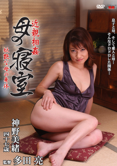 近親相姦 母の寝室 神野美緒 四十七歳