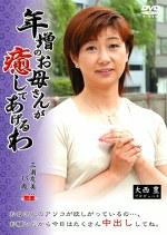 年増のお母さんが癒してあげるわ 三浦友美 43歳
