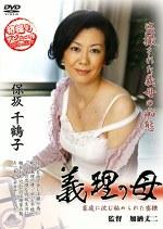 義理の母 保坂千鶴子