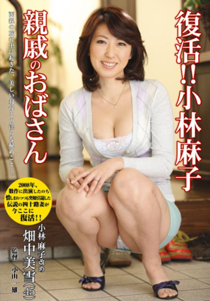 復活!!小林麻子 親戚のおばさん 畑中美雪 四十五歳