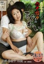 復活!!帰ってきた伝説の母 近親相姦 六十路母とのまぐわい 小澤喜美子 六十二歳