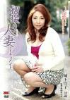 初撮り人妻ドキュメント 城下洋子 四十歳