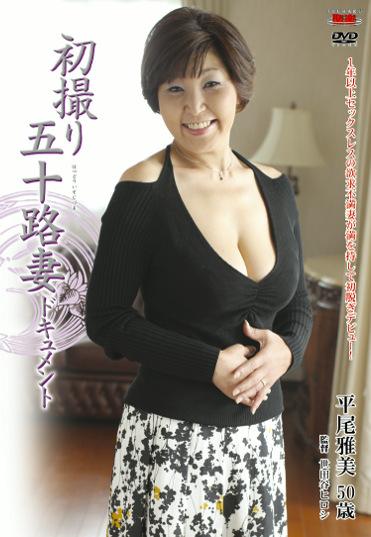 初撮り五十路妻ドキュメント 平尾雅美 五十歳