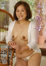 近親相姦 五十路の母 加藤貴子 五十一歳