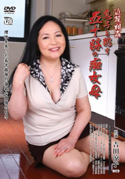 近親相姦 息子を犯す五十路の痴女母 吉田涼子 五十四歳