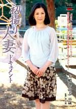 初撮り人妻ドキュメント 大嶋しのぶ 四十六歳
