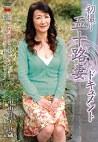 初撮り五十路妻ドキュメント 中山佳子 五十六歳