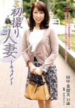 初撮り人妻ドキュメント 田中菜留美 四十四歳