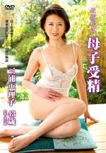 近親相姦 母子受精 三浦恵理子 四十三歳