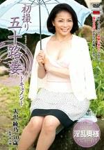 初撮り五十路妻ドキュメント 大沢綾乃 五十歳