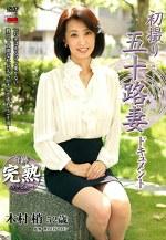 初撮り五十路妻ドキュメント 木村梢 五十二歳
