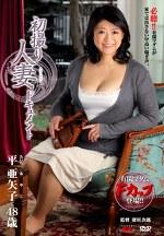 初撮り人妻ドキュメント 平亜矢子 四十八歳