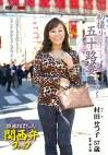 初撮り五十路妻ドキュメント 村田せつ子 五十七歳