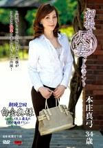 初撮り人妻ドキュメント 本庄真弓 三十四歳