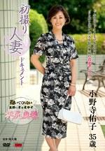 初撮り人妻ドキュメント 小野寺佑子 三十五歳