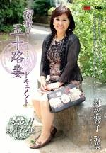 初撮り五十路妻ドキュメント 村松響子 五十二歳