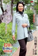 初撮り人妻ドキュメント 吉川雅子 四十七歳