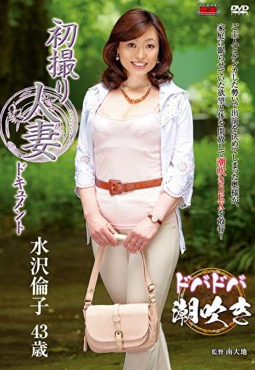 初撮り人妻ドキュメント 水沢倫子 四十三歳