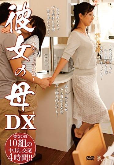 彼女の母 DX