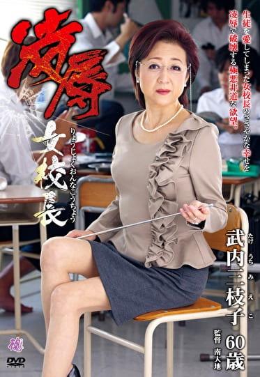 凌辱女校長 武内三枝子 六十歳