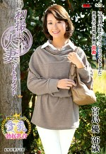 初撮り人妻ドキュメント 宮島優 三十六歳