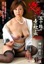凌辱五十路の女社長 柳田和美 五十歳