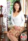 初撮り人妻ドキュメント 井上佐和子 四十七歳