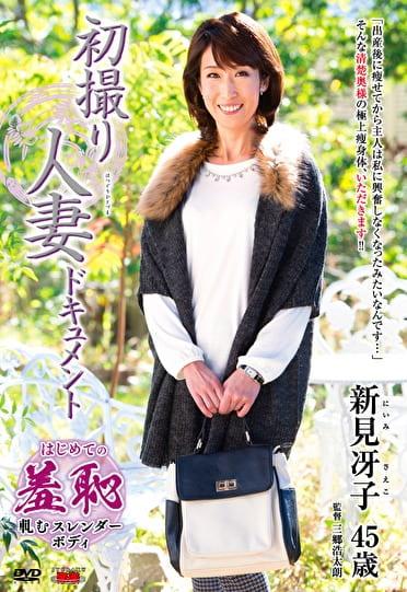 初撮り人妻ドキュメント 新見冴子 四十五歳