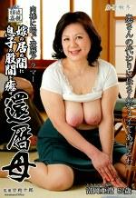 中出し近親相姦 嫁の居ぬ間に息子の股間を癒す還暦母 富岡亜澄 六十二歳
