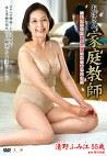 おばさん家庭教師 ~お子さんの童貞卒業させてあげます~ 清野ふみ江 五十五歳