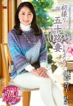 初撮り五十路妻ドキュメント 川崎杏子 五十一歳