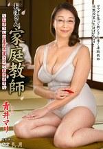 おばさん家庭教師 ~お子さんの童貞卒業させてあげます~ 青井マリ
