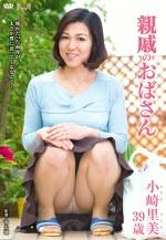 親戚のおばさん 小崎里美 三十九歳