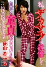 私、デカマラに欲情して息子の童貞盗んじゃいました 笹山希 三十七歳