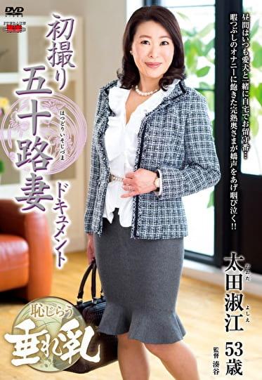 初撮り五十路妻ドキュメント 太田淑江 五十三歳