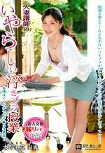 人妻講師のいやらしい浮きブラ授業 吉野由花 三十一歳