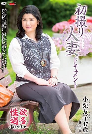 初撮り人妻ドキュメント 小栗友子 四十七歳