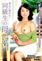 幼心に憧れた・・・ 同級生の母 永山麗子 五十五歳