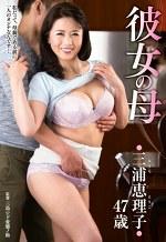 彼女の母 三浦恵理子 四十七歳
