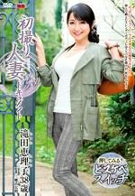 初撮り人妻ドキュメント 滝田恵理子 三十八歳