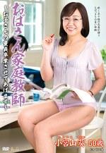 おばさん家庭教師 ~お子さんの童貞卒業させてあげます~ 小宮山葵 五十歳