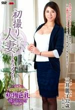 初撮り人妻ドキュメント 三井麗子 三十二歳