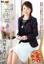 初撮り六十路妻ドキュメント 内原美智子 六十歳